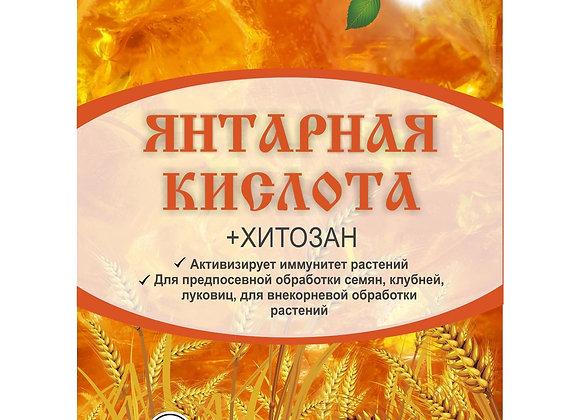 Янтарная кислота + Хитозан 10г