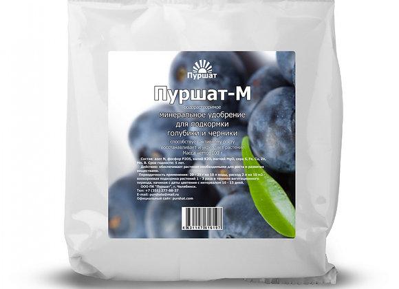 Пуршат-М водорастворимое для голубики и черники 100 г /500 г