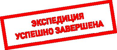 shtampik_expeditsia_zavershena.png