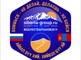 "Монголия. Экспедиция ""Шелест барханов 2019"" успешно завершена."