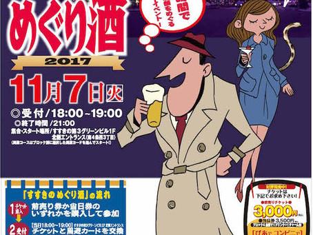 第4回すすきのめぐり酒「参加店」決定!