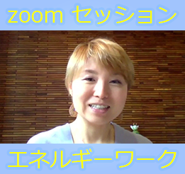 Zoomセッション&エネルギーワーク_072_2.png
