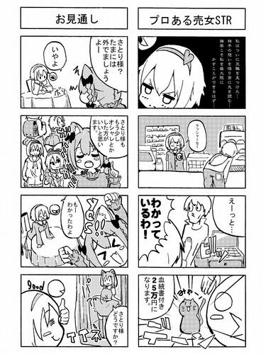 例大祭コピ本p4(右).jpg
