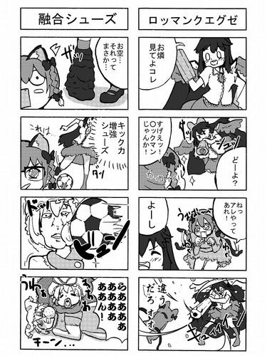 例大祭コピ本p1(左).jpg