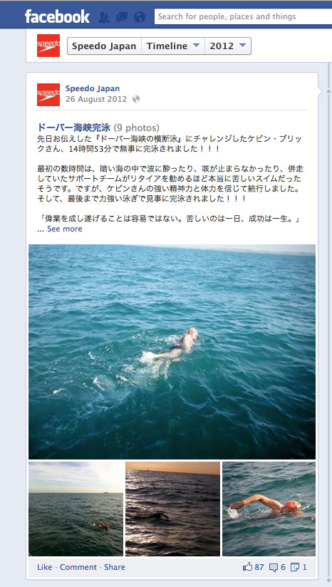 'Channel swimmers', Featured Speedo Japan, 2012