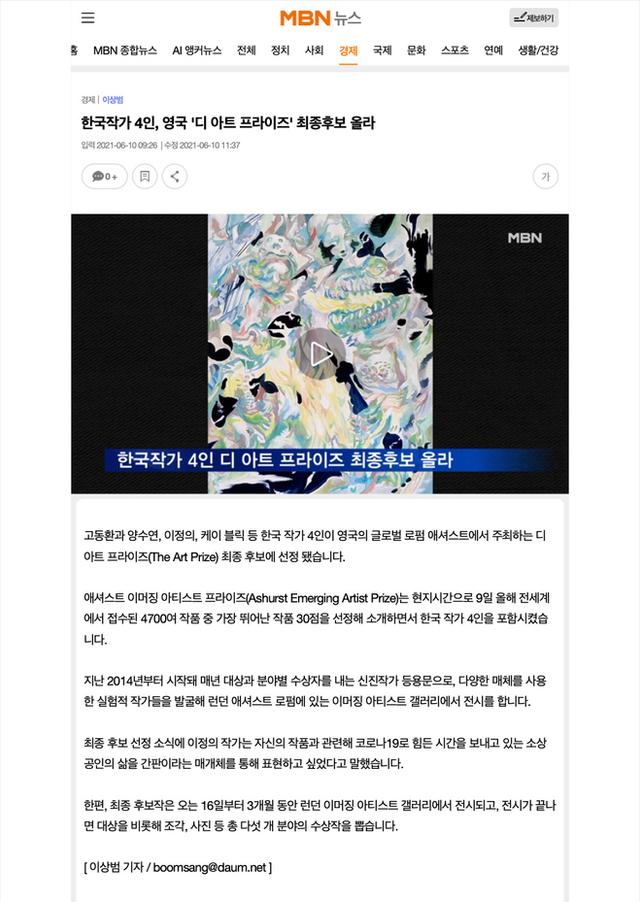 MBN News in Korea, Ashurst Emerging Artist Prize, Shortlisted, June 2021