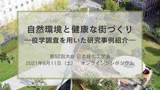 【10月11日まで】公開シンポジウム動画公開中