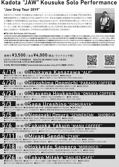Jaw_Drop_Tour2019_Flyer_edit_裏_.jpg