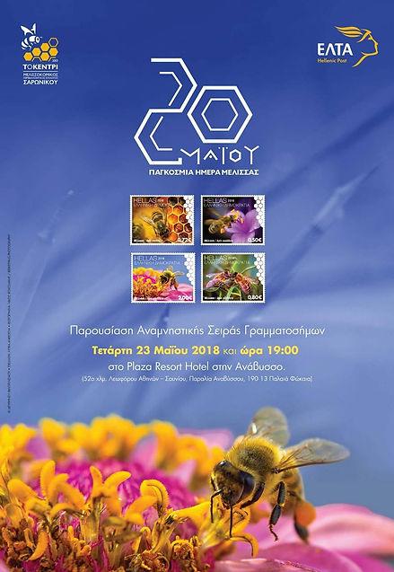 Frygana, nikos kokolakis beekeeping photography, invitation, collectible stamps, ELTA presentaton