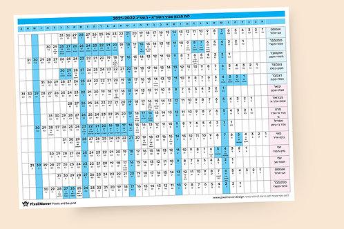 לוח שנה שולחני - קובץ פתוח 2021-2022