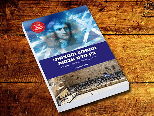 הספר המודפס - המפגש העוצמתי בין מדע ונבואה