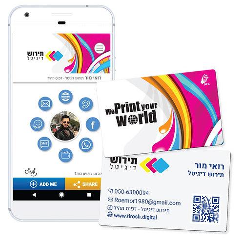 כרטיס דיגיטלי + כרטיס חכם - Smart