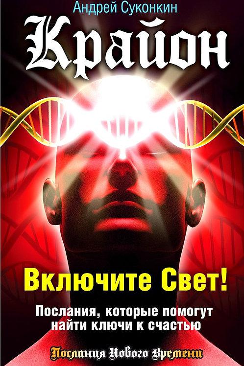 """Книга Крайон """"Включите свет"""" с индивидуальными пожеланиями от Андрея и Крайона"""