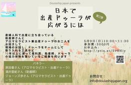 「日本で出産ドゥーラが広がるには」 シリーズ第2弾