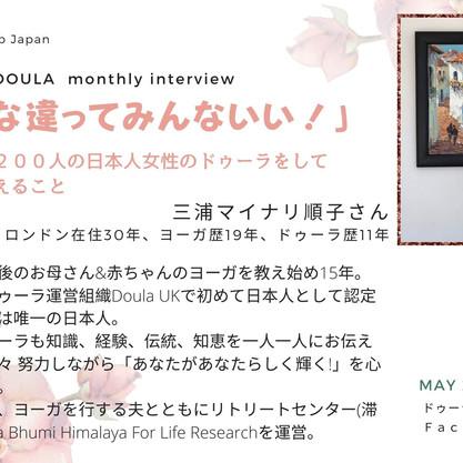 Meet the Doula 5月