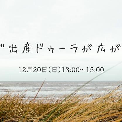 スペシャルトーク「日本で出産ドゥーラが広がるには」