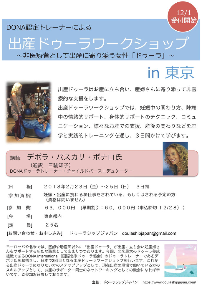 Birth Doula Workshop in TOKYO <Feb 2018>