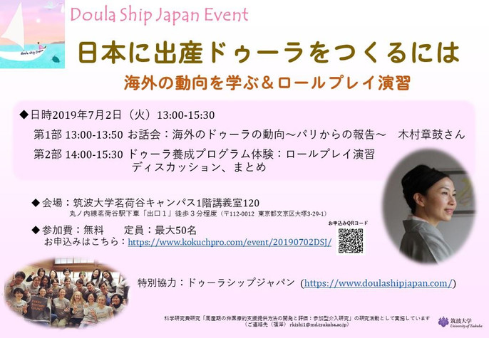 日本に出産ドゥーラを作るには イベント開催します!