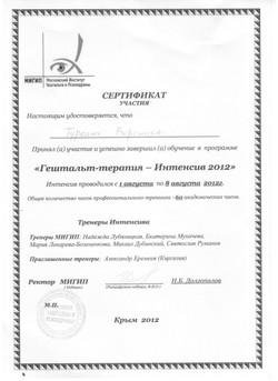 Интенсив 2012