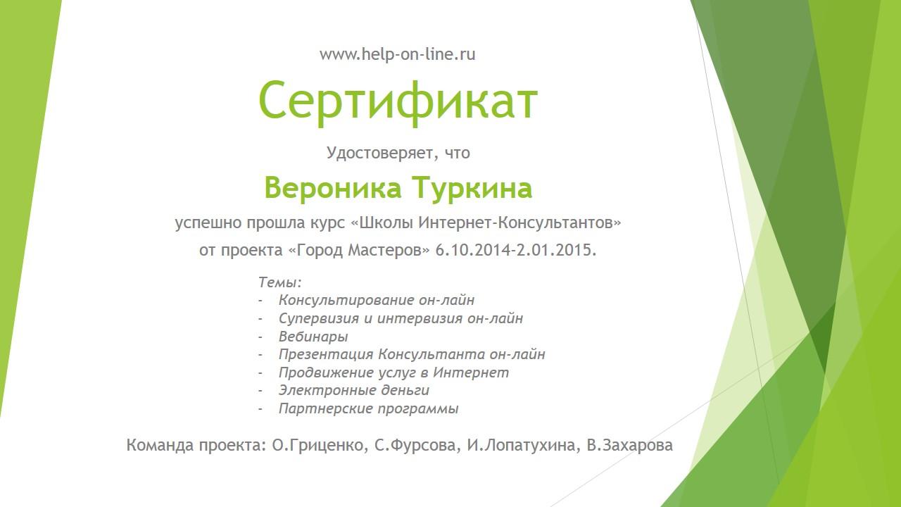 Город мастеров. Сертификат Туркина