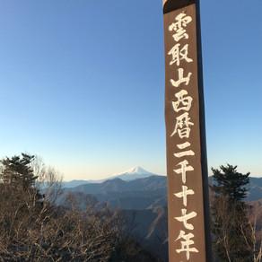 2017年 雲取山(2017m)行ってきました。