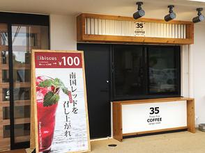 新店 / 35COFFEE 南の駅やえせ店OPEN!!