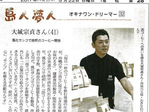2011.5.22 沖縄タイムス掲載!