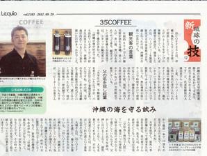 2011.9.29 琉球新報レキオ掲載!