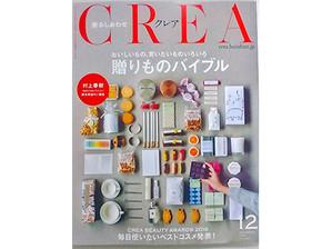 雑誌『CREA』12月号に掲載されました!!