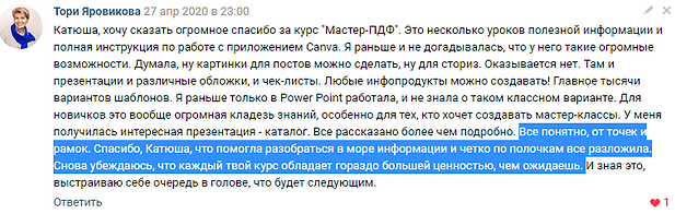 отзыв_пдф_2.png