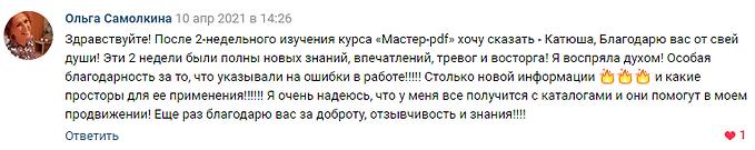 Отзыв_курс ПДФ2.png