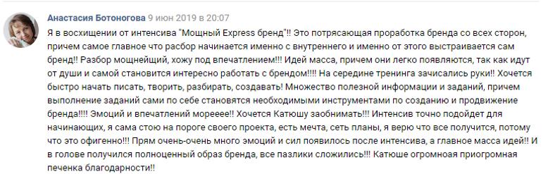 Отзыв Експресс бренд.png