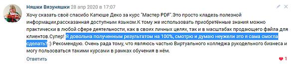 Отзыв_курс ПДФ4.png