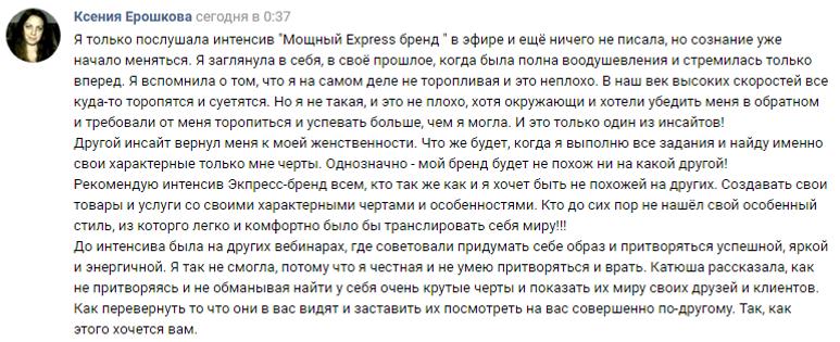 Отзыв Експресс бренд 4.png