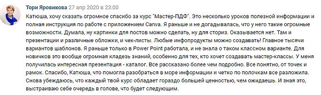 Отзыв_курс ПДФ5.png