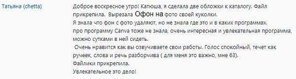 отзыв мастер-пдф4.png