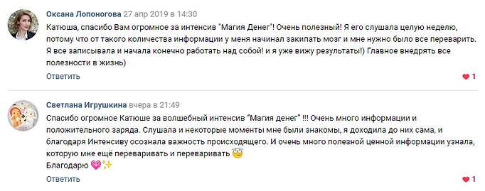 Отзыв Магия Денег.png