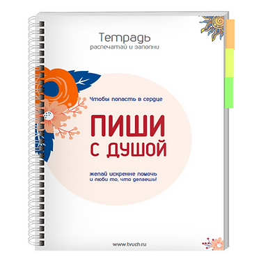 Тетрадь_Пиши с душой.png