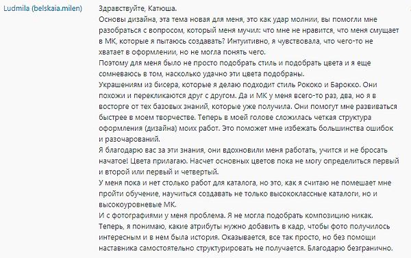 отзыв мастер-пдф2.png