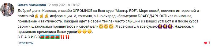Отзыв_курс ПДФ.png