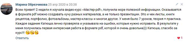 Отзыв_курс ПДФ6.png