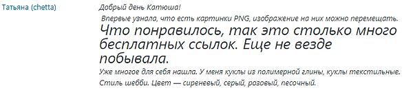 отзыв мастер-пдф3.png