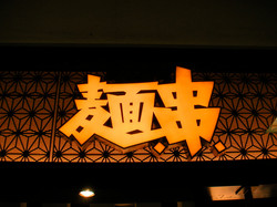 京都駅 麺串2.JPG