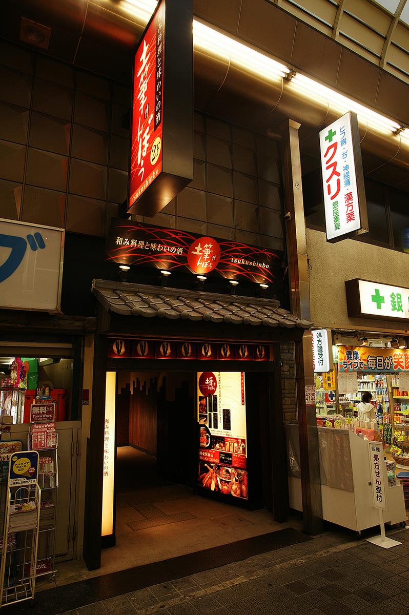 土筆んぼう堺東6.jpg
