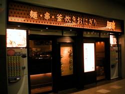 京都駅 麺串1.JPG