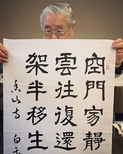 Shodo ItoSensei 5697-400pxW