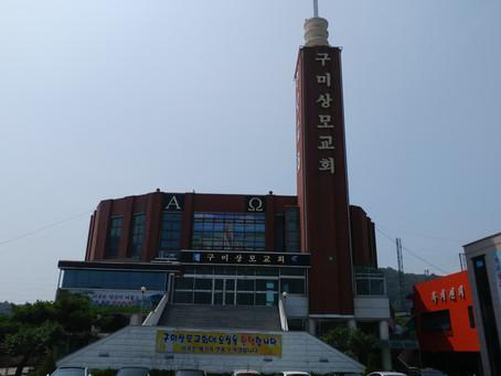 구미 상모교회 HD영상