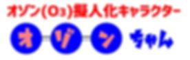 オゾンちゃん ロゴ決定 再.jpg
