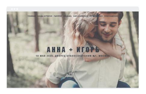 Свадебный сайт, приглашение на свадьбу