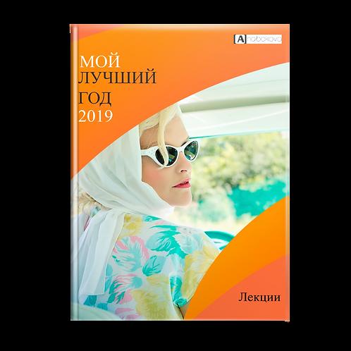 """Авторский курс """"МОЙ ЛУЧШИЙ ГОД"""""""